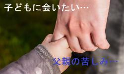 子どもに会えない父親たちの「苦しい」実態。離婚後の関係を考える。