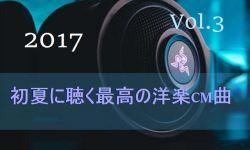2017年初夏の最新洋楽CM曲★センス抜群の曲は誰の歌?曲名は?