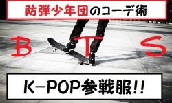 K-POPライブの服装はBTSがお手本♡参戦服で真似たいコーデ術