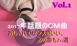 2017話題のCM曲・洋楽はこれ♡おしゃれでセンスのいい曲11選