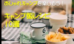 簡単で美味しい!おしゃれキャンプの料理レシピおススメ10選